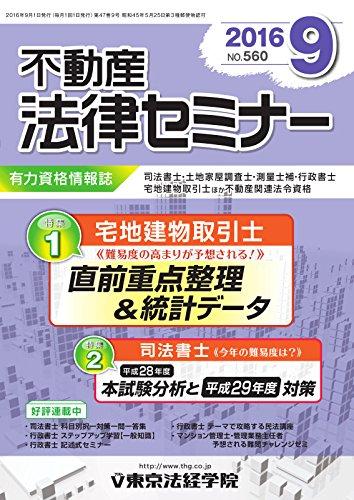 不動産法律セミナー 2016年9月号 (2016-08-20) [雑誌]