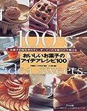 お菓子の型を使わずに、オーブンの天板だけで焼けるおいしいお菓子のアイデアレシピ100