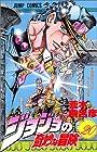 ジョジョの奇妙な冒険 第20巻 1991-02発売
