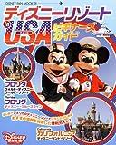 ディズニーリゾート in USA ビギナーズガイド (ディズニーファン・ムック 24)