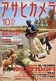 アサヒカメラ 2009年 10月号 [雑誌]