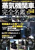 蒸気機関車完全名鑑 ビジュアル改訂版 (廣済堂ベストムック166号)