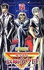 魔人探偵脳噛ネウロ 第12巻 2007年08月03日発売