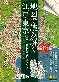 江戸の暮らしが見えてくる 地図で読み解く江戸・東京 (ビジュアルはてなマップ)
