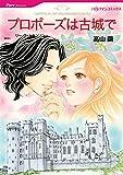 島国での熱いロマンス テーマセット vol.3 (ハーレクインコミックス)