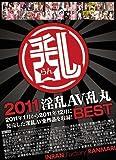 2011淫乱AV乱丸BEST 乱丸 [DVD]