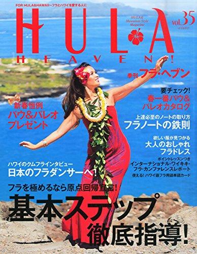 季刊 HULA HEAVEN! (フラ・ヘヴン) 2015年 02月号 [雑誌]