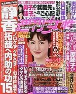 週刊女性 2015年 12/15 号 [雑誌]