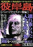 彼岸島 バンパイア・マスター雅編 アンコール刊行 (講談社プラチナコミックス)