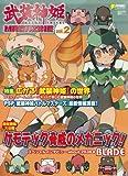 武装神姫magazine vol.2 特集:広がる『武装神姫』の世界 (電撃ムックシリーズ 電撃ホビーブックス)