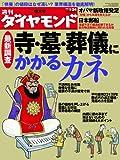 週刊 ダイヤモンド 2009年 1/24号 [雑誌]