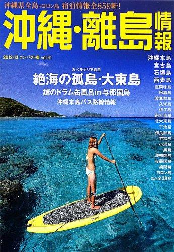 沖縄・離島情報2012-13コンパクト版