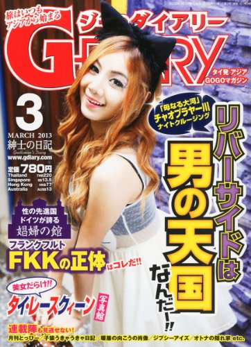 G-DIARY (ジーダイアリー) 2013年 03月号 [雑誌]