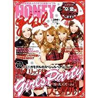 HONEY girl 表紙画像