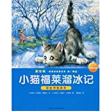 The Curious Pullet - Cultivation of Curiosity - The Second Series 10 - (Totally Five Volumes) - Painting Version (Chinese Edition)
