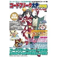 隔月刊コードフリークAR別冊 コードフリーク小大全(PSP用)