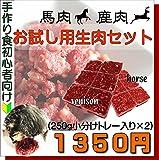 犬 生肉 馬肉ミンチ250gと鹿肉ミンチ250gセット お試し初心者向け手作り食 ドッグフード 材料 トッピング ごはん 人気 低カロリーでヘルシー,ダイエット中のわんちゃんにオススメ