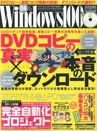 Windows 100% 2010年 04月号 [雑誌]