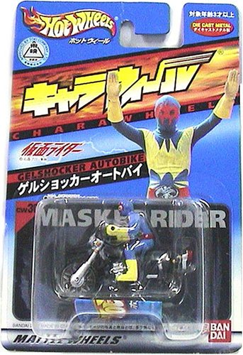 Hot Wheels Charawheels Masked Rider Gelshocker Autobike CW30 Japan Import