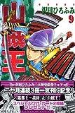 山賊王(9) (講談社コミックス月刊マガジン)