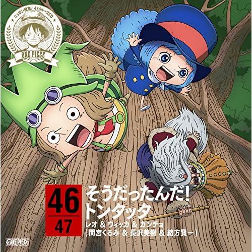 ワンピース ニッポン縦断! 47クルーズCD at 鹿児島(仮) (デジタルミュージックキャンペーン対象商品: 200円クーポン)