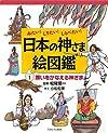 みたい!しりたい!しらべたい!日本の神さま絵図鑑〈1〉願いをかなえる神さま