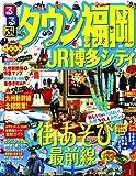 るるぶタウン福岡  JR博多シティ (国内シリーズ)