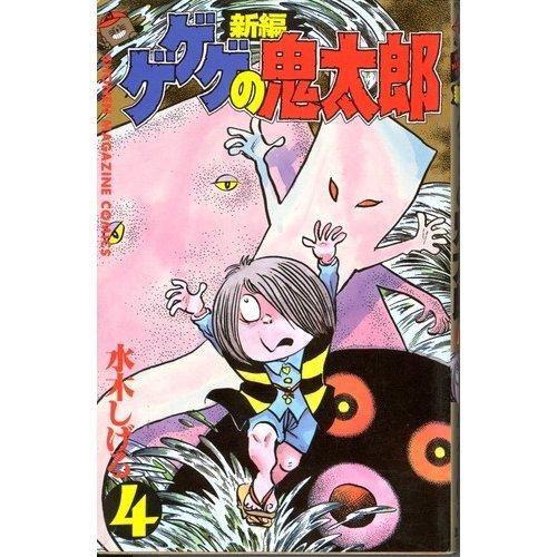 新編ゲゲゲの鬼太郎 4 (少年マガジンコミックス)