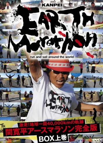 激走!地球一周40,000kmの軌跡 間寛平アースマラソン完全版 BOX 上巻 [DVD]