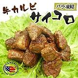 牛バラ肉 牛カルビサイコロステーキ業務用(1kg)焼肉 牛肉 バーベキュー