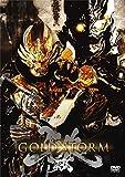 ����� ��T(GARO)-GOLD STORM-�� DVD�ʏ��