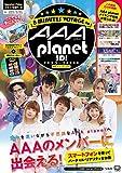 AAA planet 3D! VRスコープ BOOK 限定ステッカー付き (バラエティ)
