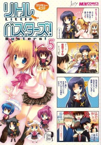 マジキュー4コマ リトルバスターズ!(5) (マジキューコミックス)