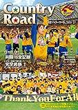 Country Road 2009-2010 J1昇格&J2優勝記念号