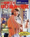 一谷伸江のゆび編みで元気―ゆび編み考案者篠原くにこが手とり指とり (タツミムック)