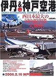 伊丹&神戸空港―西日本最大の国内線空港を大解剖! (イカロスMOOK―日本の空港シリーズ)