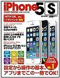 iPhone 5s スタートブック (SB MOOK)