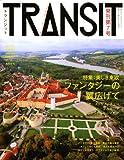 TRANSIT(トランジット)7号 ~東欧特集 美しい東欧 ファンタジーの翼広げて~ (講談社MOOK)