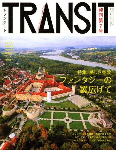 TRANSIT(トランジット)7号 ~東欧特集 美しい東欧 ファンタジーの翼広げて~ (講談社 Mook)