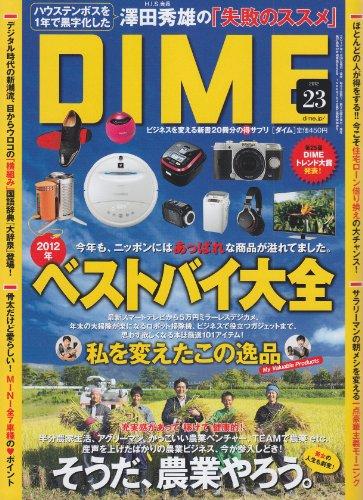 DIME (ダイム) 2012年 12/4号 [雑誌]