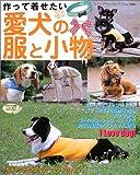 作って着せたい愛犬の服と小物—ワンちゃんに合わせた服を手作りで (レディブティックシリーズ—ソーイング (2065))