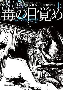 毒の目覚め 上 (創元推理文庫)