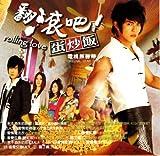 翻滾吧!蛋炒飯電視原聲帶 CD+VCD(台湾盤)
