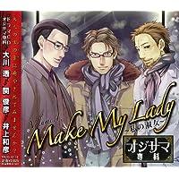 オジサマ専科 Vol.1 Make My Lady~私の淑女~出演声優情報