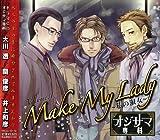 ドラマCD「オジサマ専科」Vol.1 Make My Lady?私の淑女?