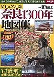 ビジュアル版 奈良1300年地図帳 (別冊宝島 2438)