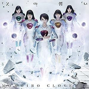 『Z』の誓い(CD+Blu-ray) (デジタルミュージックキャンペーン対象商品: 200円クーポン)