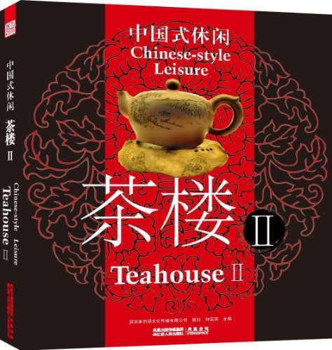 Tea House.Ii: Chinese-Style Leisure (Multilingual Edition)