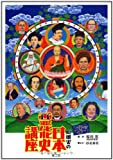 原田実の日本霊能史講座―と学会レポート
