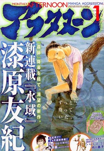 月刊 アフタヌーン 2010年 01月号 [雑誌]